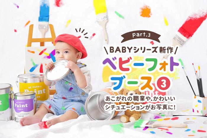 《Baby Photo Booth》第3弾の詳細はこちらからチェック!