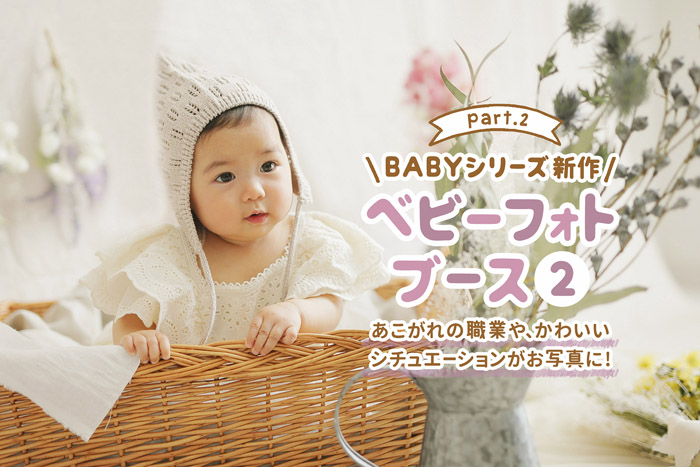 《Baby Photo Booth》第2弾の詳細はこちらからチェック!