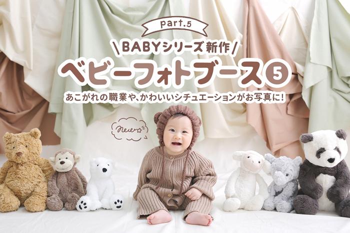 《Baby Photo Booth》第5弾の詳細はこちらからチェック!